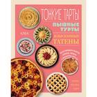 Тонкие тарты. Пышные турты. Изысканные татены. 200 вегетарианских рецептов открытых, закрытых и перевернутых пирогов. Клеа