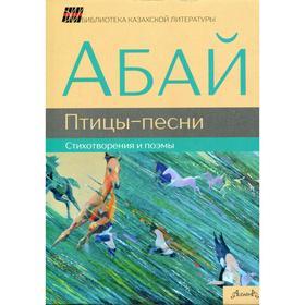 Птицы-песни: стихотворения и поэмы. Абай