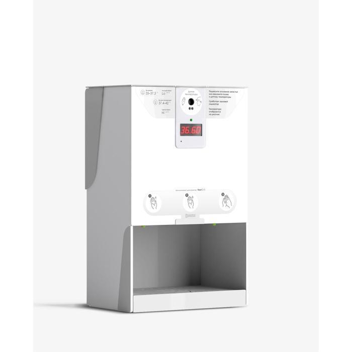 Бесконтактный дезинфектор Next D-3, 9 Вт, 3 л, 7500 распылений, с термометром, бело-белый