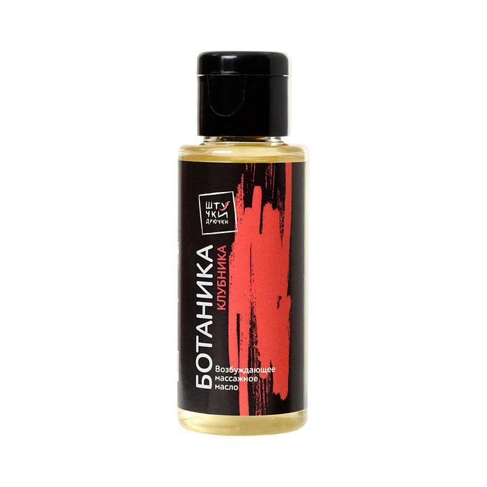 Масло для массажа «Ботаника», с ароматом клубники, 50 мл