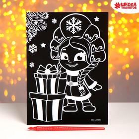 Гравюра «Снегурочка с подарками» с цветной основой Ош