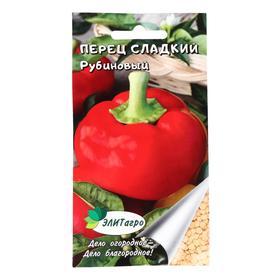 """Семена Перец сладкий """"Рубиновый"""", 0,3 г"""