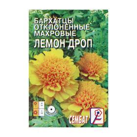 Семена цветов Бархатцы отклоненные  'Лемон Дроп', махровые,  0,2 г Ош