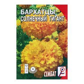 Семена цветов Бархатцы 'Солнечный гигант', крупноцветковые, 0.3 г Ош