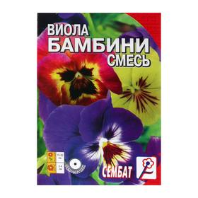 Семена цветов Виола 'Бамбини',  0,05 г Ош