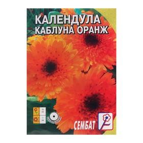 Семена цветов Календула 'Каблуна Оранж',  0,2 г Ош