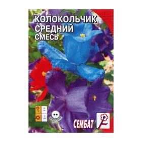 Семена цветов Колокольчик Средний смесь, 0,1 г Ош