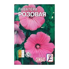 Семена цветов Лаватера розовая, 0,2 г Ош