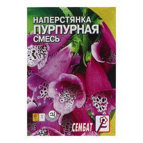 Семена цветов Наперстянка Пурпурная смесь 0,1 г Ош