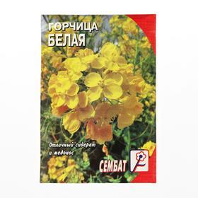 Семена Горчица Белая 20 г