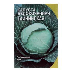 """Семена Капуста белокочанная """"Тайнинская"""", 1 г"""