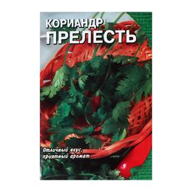 "Семена Кориандр ""Прелесть"", 3 г"