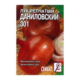 "Семена Лук репчатый ""Даниловский 301"", 0.3 г"