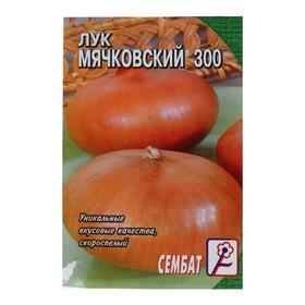 """Семена Лук репчатый """"Мячковский 300"""", 0,3 г"""