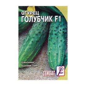 """Семена Огурец """"Голубчик"""", F1,  0,2 г"""