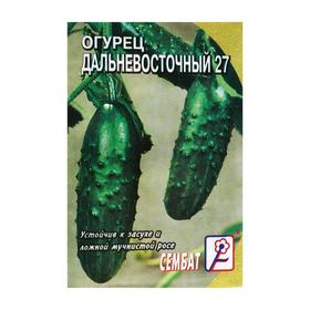 """Семена Огурец """"Дальневосточный  27"""",   0,5 г"""