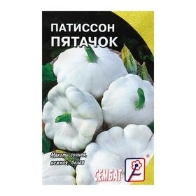 "Семена Патиссон ""Пятачок"", 1г"