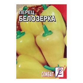 """Семена Перец сладкий """"Белозерка"""", 0,2 г"""