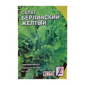 """Семена Салат """"Берлинский Желтый"""",   1 г"""