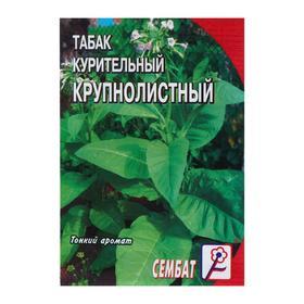 """Семена Табак """"Крупнолистный 512"""", 0.01 г"""