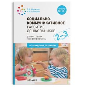 Социально-коммуникативное развитие дошкольников 2-3 года Абрамова // /ФГОС/ (2019)
