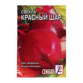 "Семена Свекла ""Красный Шар"", 2 г"