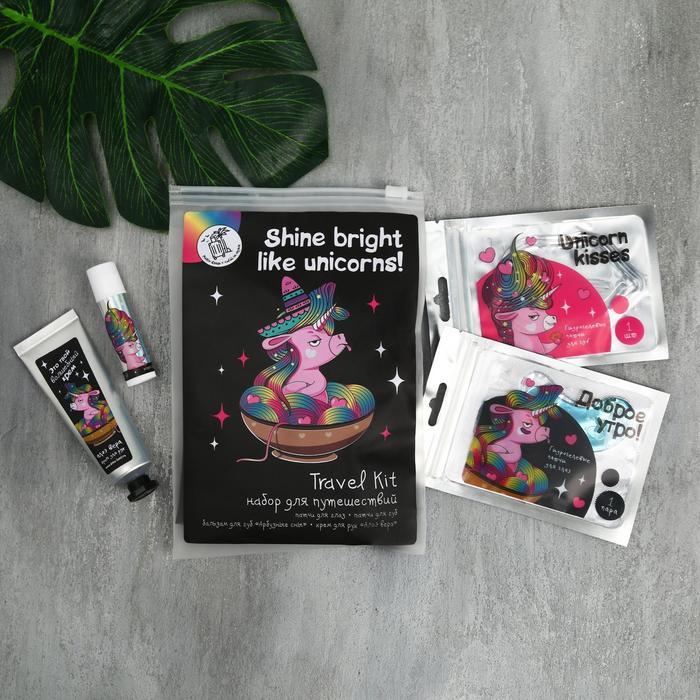 Travel набор Shine bright, патчи для глаз и губ, бальзам для губ, крем для рук