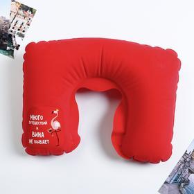 Подушка для сна «Много путешествий и вина не бывает» 40 х 26,5 см Ош