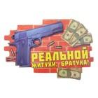 """Магнит денежный """"Реальной житухи"""""""
