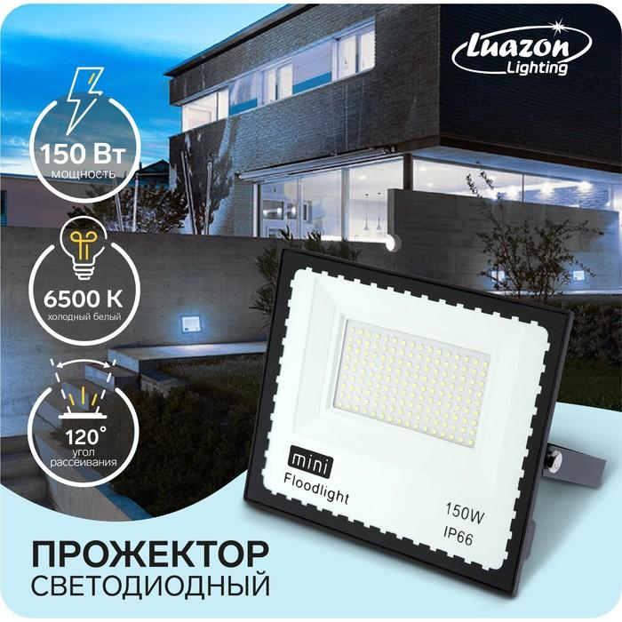 Прожектор светодиодный Luazon Lighting 150 Вт, 11550 Лм, 6500К, IP66, 220V