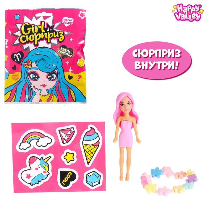 «Girl сюрприз» куколка, бижутерия