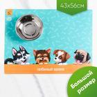 Коврик под миску «Любимый щенок» 43х56 см