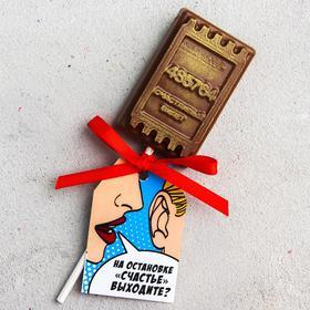 Шоколадная фигурка «На остановке», 45 г.