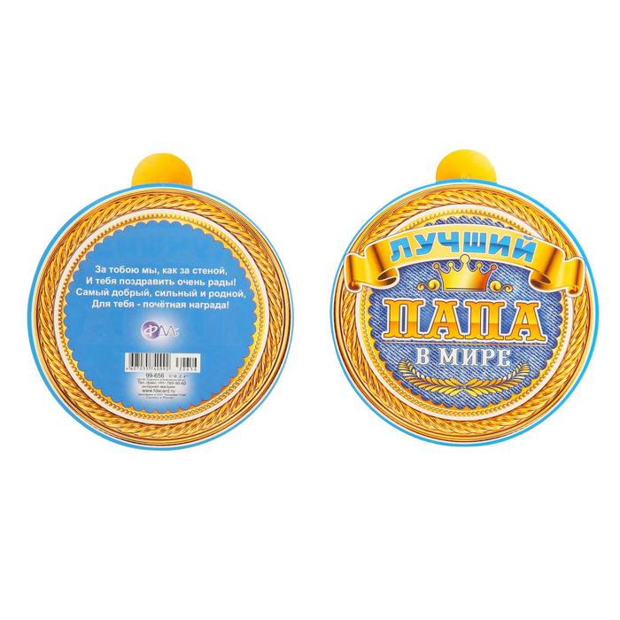 Медаль Лучший папа в мире синяя, 104х105