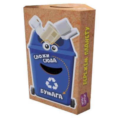 Игра-сортер «Сортируем мусор»