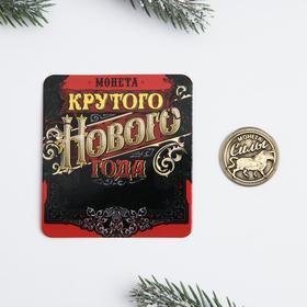 Монета «Побед в новом году», d=2,5 см