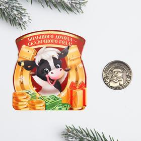 Монета «Большого дохода», d=2,5 см