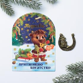 Подкова на открытке «Богатства в новом году», 3,5 х 3,5см Ош