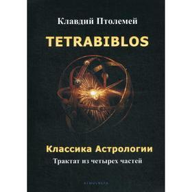 Tetrabiblos. Классика астрологии. Птолемей К.