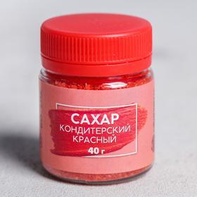 Кондитерский сахар KONFINETTA «Красный», 40 г