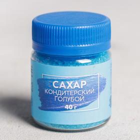 Кондитерский сахар KONFINETTA «Голубой», 40 г