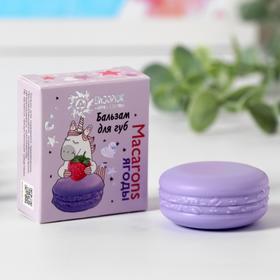 Бальзам для губ Macarons, ягоды, 14 мл