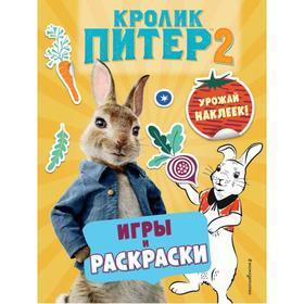 Кролик Питер 2. Игры, раскраски и урожай наклеек!
