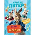 Кролик Питер 2. Игры, загадки и по уши в наклейках!