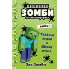 Дневник Зомби из «Майнкрафта». Книга 1. Тяжёлые будни в Школе Страха. Зомби З.