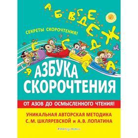 Азбука скорочтения. Авторская методика С. М. Шкляревской и А. В. Лопатина. Шкляревская С. М.