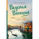 Вкусная Венеция. Любовь, еда и тайны северной Италии.. Евдокимова Ю.В.