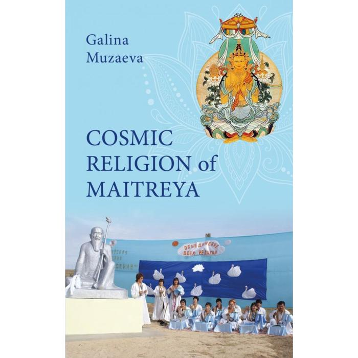Foreign Language Book. Cosmic religion of Maitreya