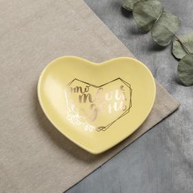 Тарелка матовая «Это твой день», жёлтая, 13,5 х 12,5 см