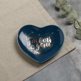 Тарелка матовая «Это твой день», синяя, 13,5 х 12,5 см